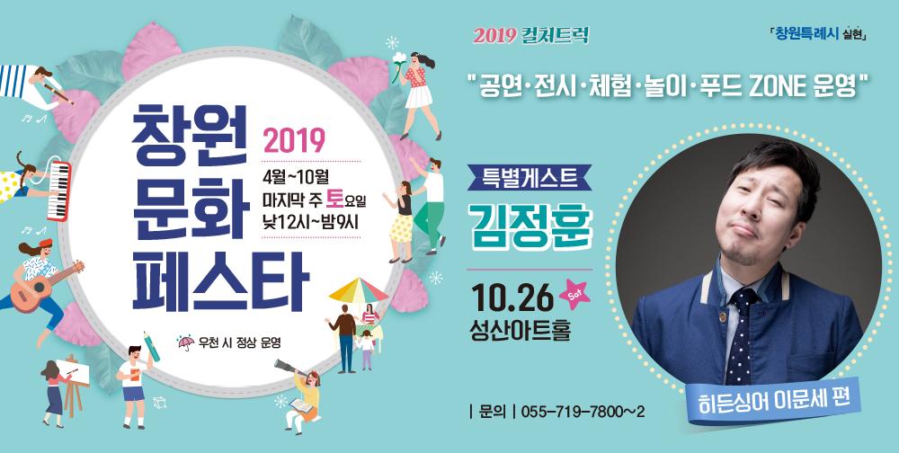 2019 창원문화페스타